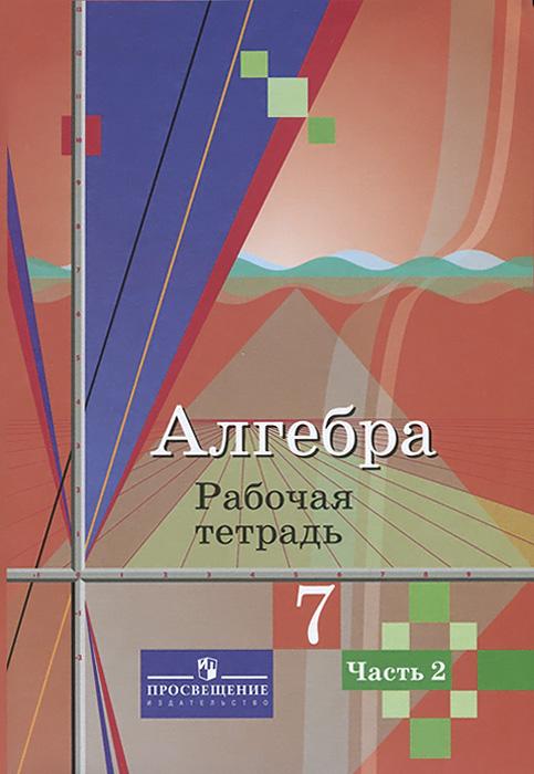 Алгебра. 7 класс. Рабочая тетрадь. В 2 частях. Часть 2, Ю. М. Колягин, М. В. Ткачева, Н. Е. Федорова, М. И. Шабунин