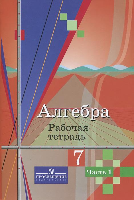 Алгебра. 7 класс. Рабочая тетрадь. В 2 частях. Часть 1, Ю. М. Колягин, М. В. Ткачева, Н. Е. Федорова, М. И. Шабунин