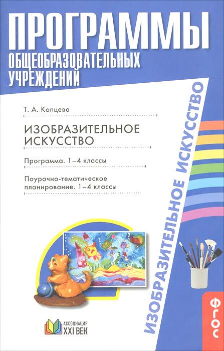 Изобразительное искусство. 1-4 классы. Поурочно-тематическое планирование, Т. А. Копцева