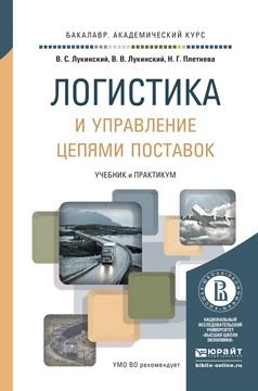 Логистика и управление цепями поставок, В. С. Лукинский,  В. В. Лукинский, Н. Г. Плетнева