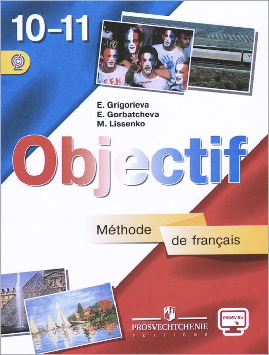 Французский язык. 10-11 классы. Учебник. Базовый уровень / Objectif: Methode de francais 10-11, E. Grigorieva, E. Gorbatcheva, M. Lissenko