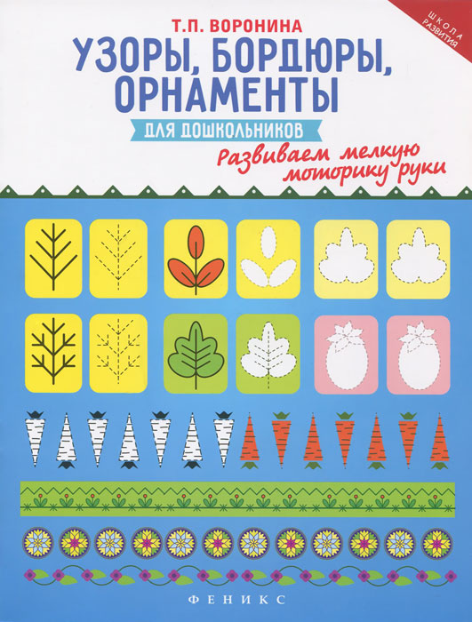 Узоры, бордюры, орнаменты для дошкольников, Т. П. Воронина