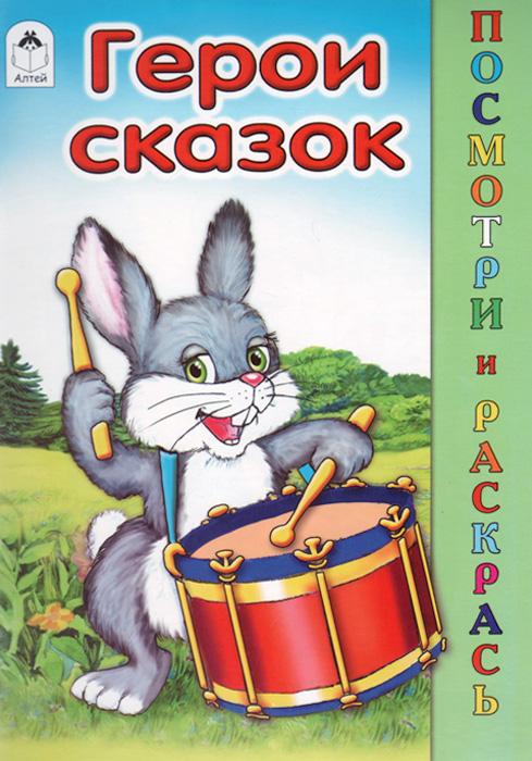 Герои сказок. Раскраска, Мария Скребцова,Александра Лопатина