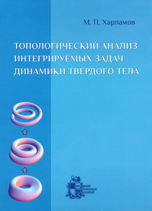 Топологический анализ интегрируемых задач динамики твердого тела, М. П. Харламов