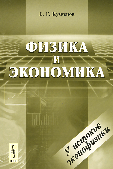 Физика и экономика, Б. Г. Кузнецов