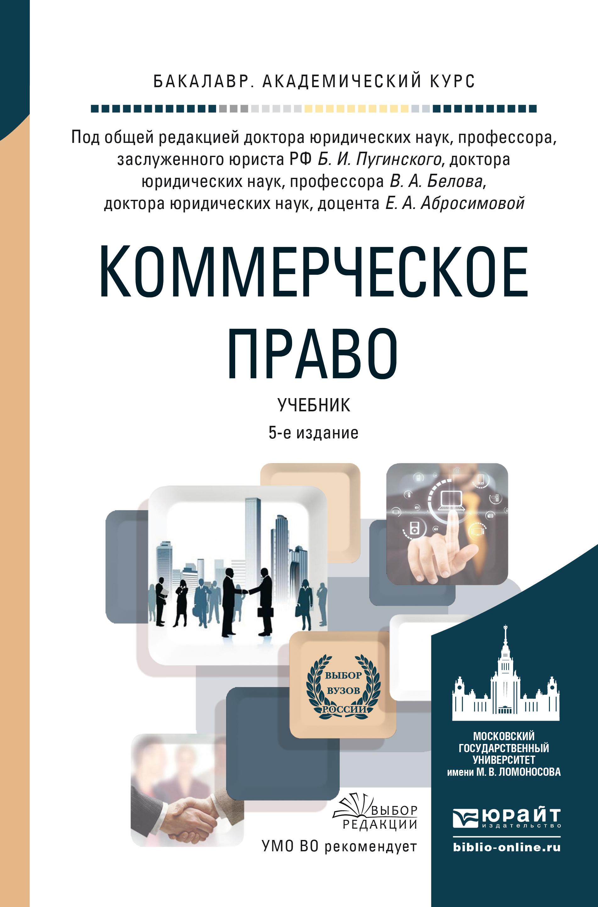 Коммерческое право. Учебник, Б. И. Пугинский