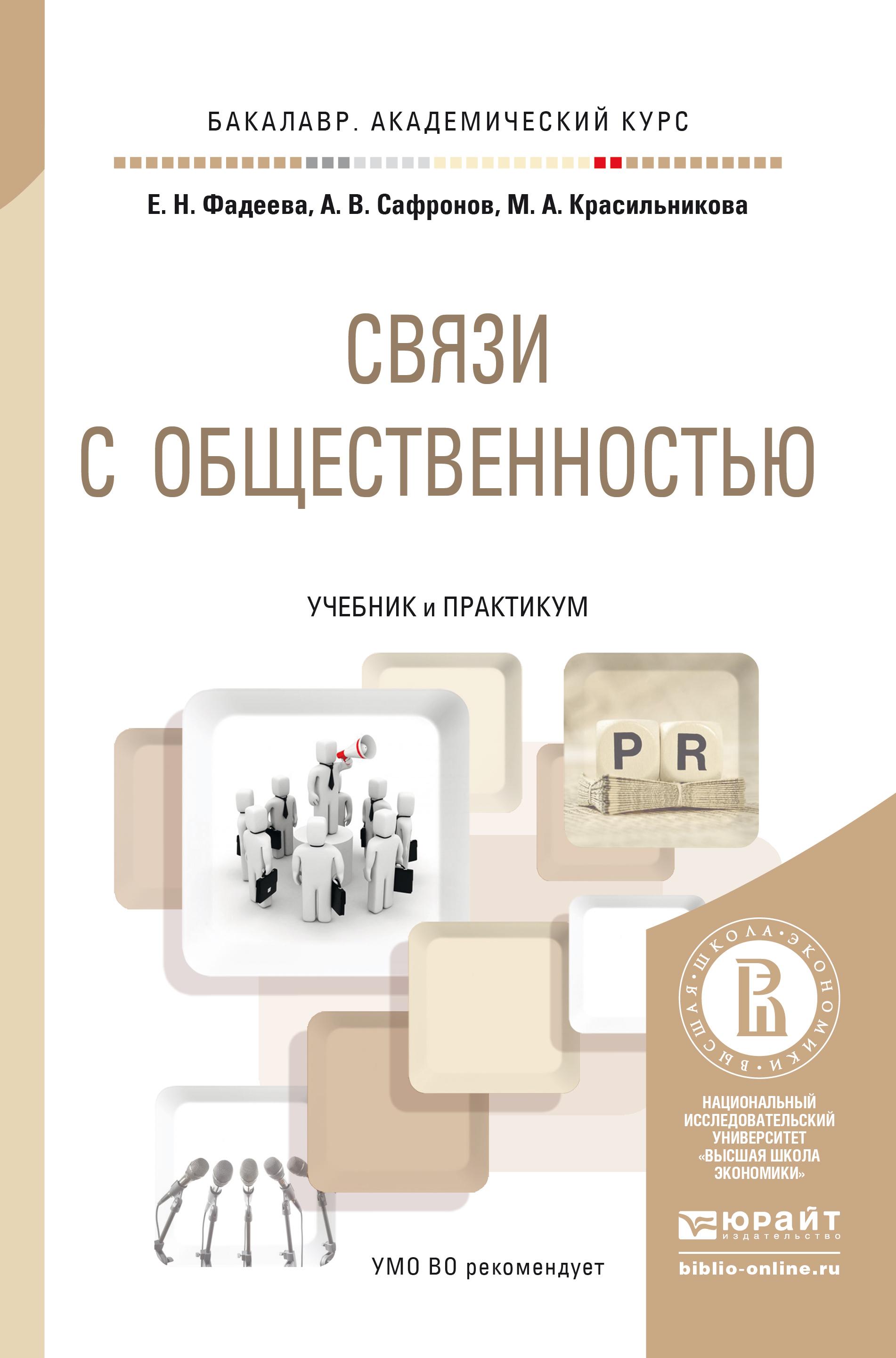 Связи с общественностью. Учебник и практикум, Е. Н. Фадеева, А. В. Сафронов, М. А. Красильникова
