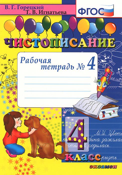 Чистописание. 4 класс. Рабочая тетрадь №4, Т. В. Игнатьева, В. Г. Горецкий