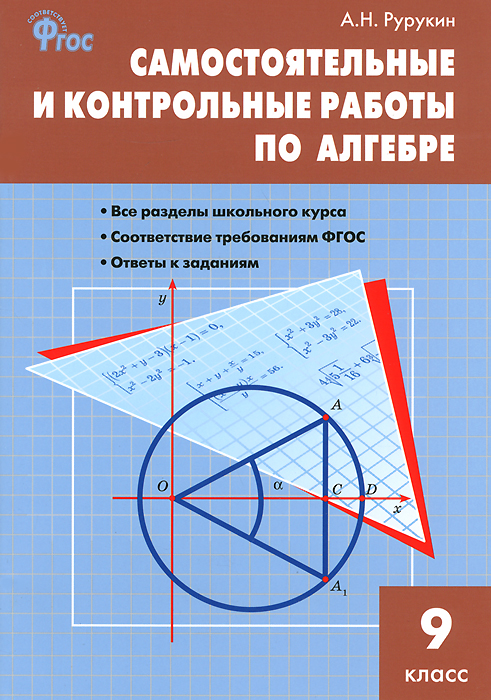 Алгебра. 9 класс. Самостоятельные и контрольные работы, А. Н. Рурукин