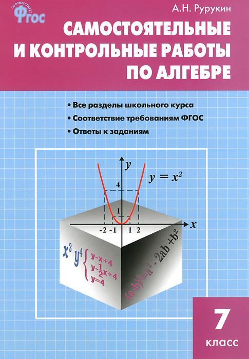 Алгебра. 7 класс. Самостоятельные и контрольные работы, А. Н. Рурукин
