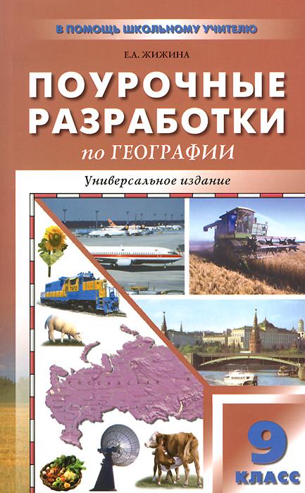 Поурочные разработки по географии. 9 класс, Е. А. Жижина