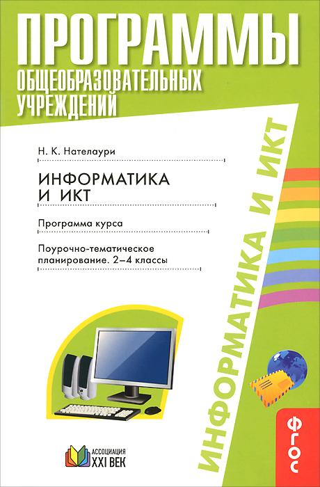 Информатика и ИКТ. 2-4 классы. Поурочно-тематическое планирование, Н. К. Нателаури