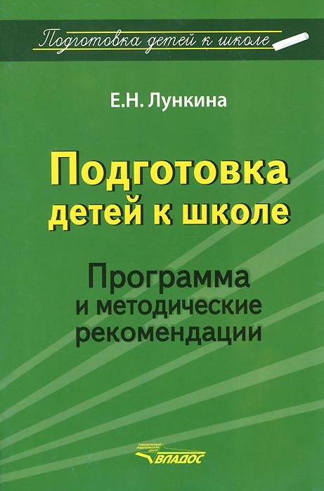 Подготовка детей к школе. Программа и методические рекомендации, Е. Н. Лункина