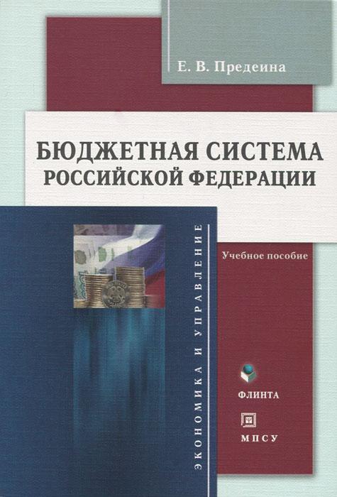 Бюджетная система Российской Федерации. Учебное пособие, Е. В. Предеина