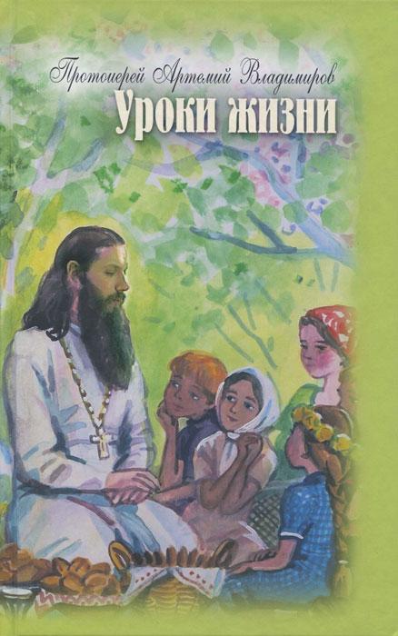 Уроки жизни. Книга 1. Беседы с детьми, Протоиерей Артемий Владимиров