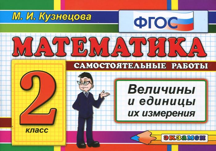 Математика. Величины и единицы их измерения. 2 класс. Самостоятельные работы, М. И. Кузнецова