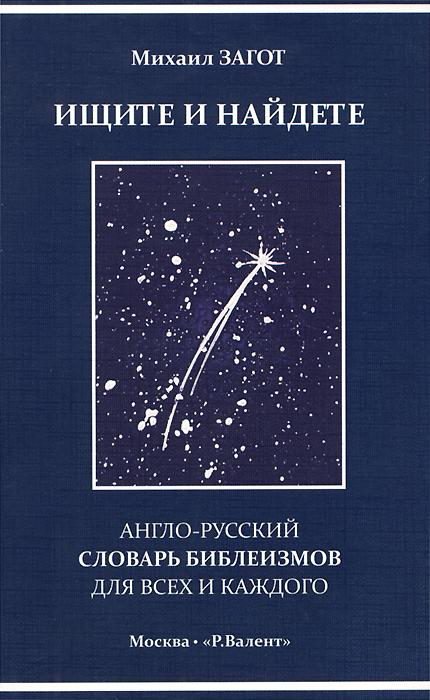 Ищите и найдете, или Англо-русский словарь библеизмов для всех и каждого, М. А. Загот