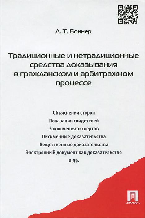 Традиционные и нетрадиционные средства доказывания в гражданском и арбитражном процессе, А. Т. Боннер
