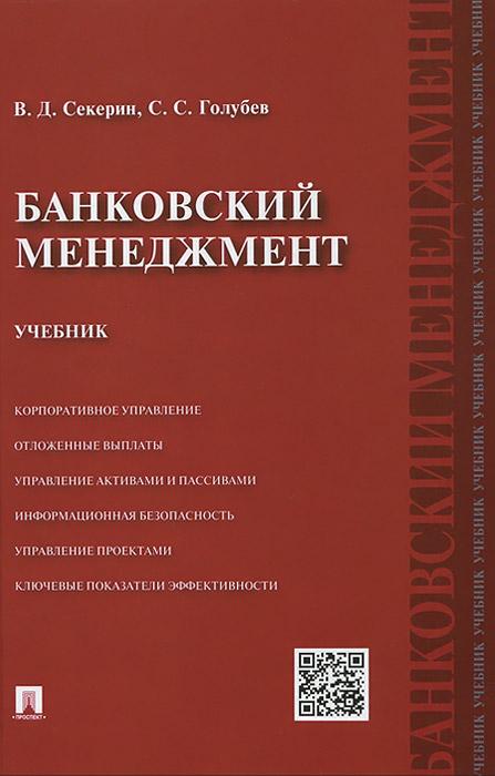 Банковский менеджмент. Учебник, В. Д. Секерин, С. С. Голубев