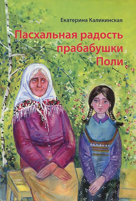 Пасхальная радость прабабушки Поли, Екатерина Каликинская