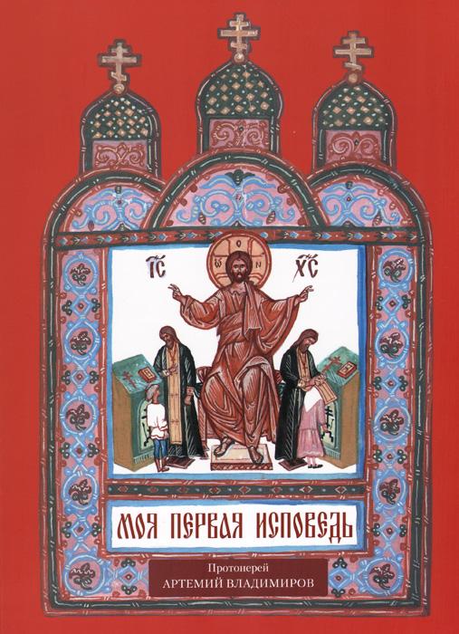 Моя первая исповедь. Книга для чтения в семье и в школе, Протоирей Артемий Владимиров