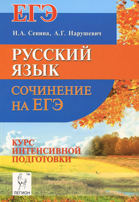 Русский язык. Сочинение на ЕГЭ. Курс интенсивной подготовки, Н. А. Сенина, А. Г. Нарушевич