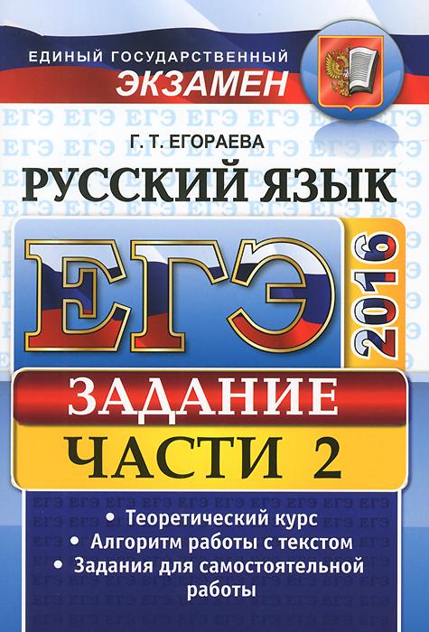 ЕГЭ-2016. Русский язык. Задание части 2, Г. Т. Егораева