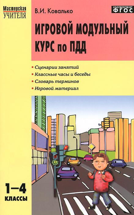 Игровой модульный курс по ПДД, или Школьник вышел на улицу. 1-4 классы, В. И. Ковалько