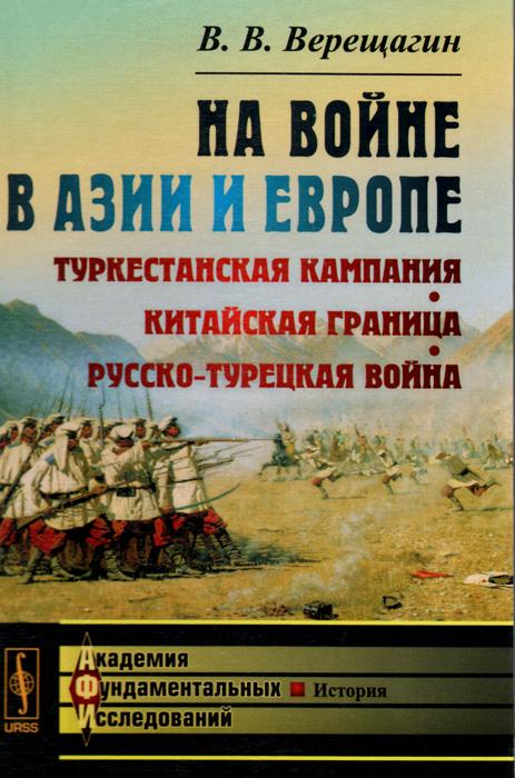 На войне в Азии и Европе. Туркестанская кампания, китайская граница, русско-турецкая война, В. В. Верещагин