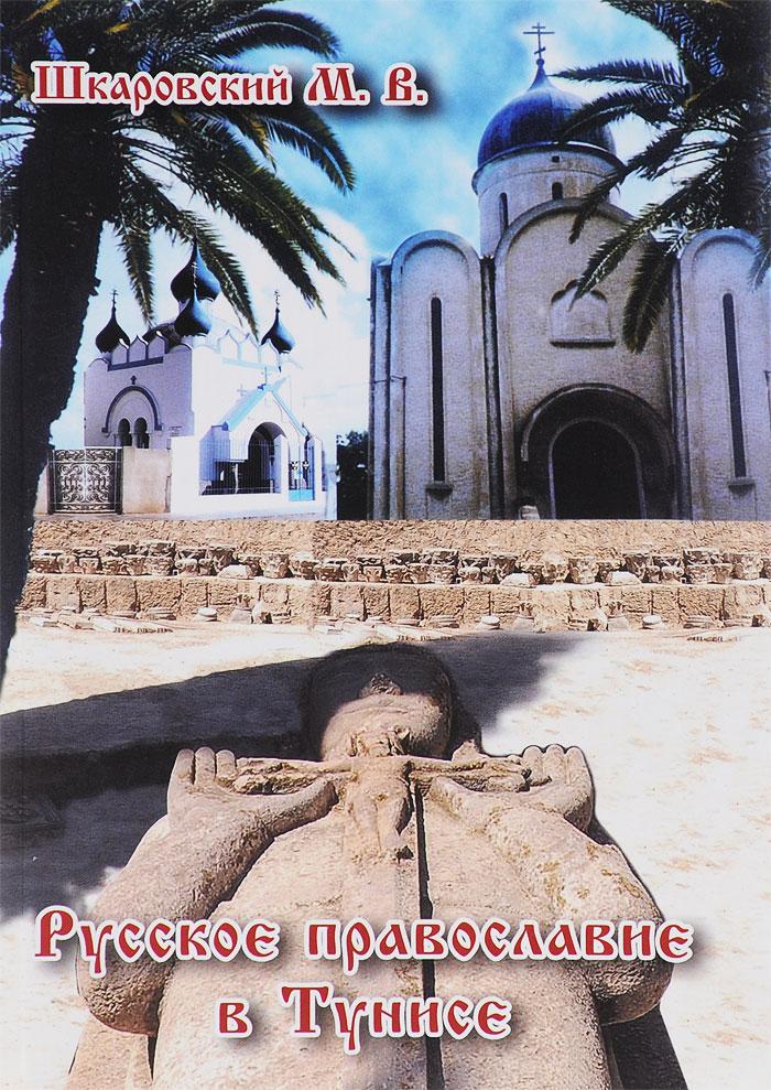 Русское православие в Тунисе, М. В. Шкаровский