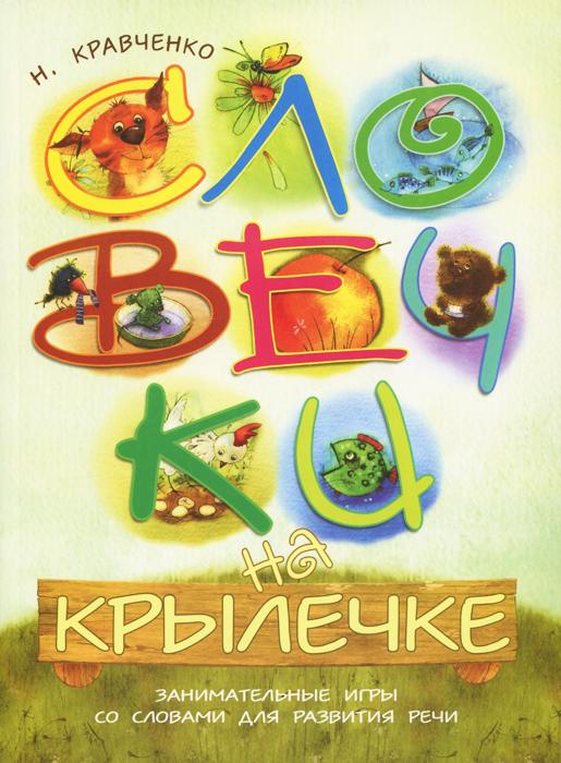Словечки на крылечке, Н. Кравченко