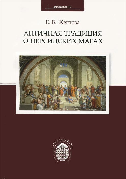 Античная традиция о персидских магах, Е. В. Желтова