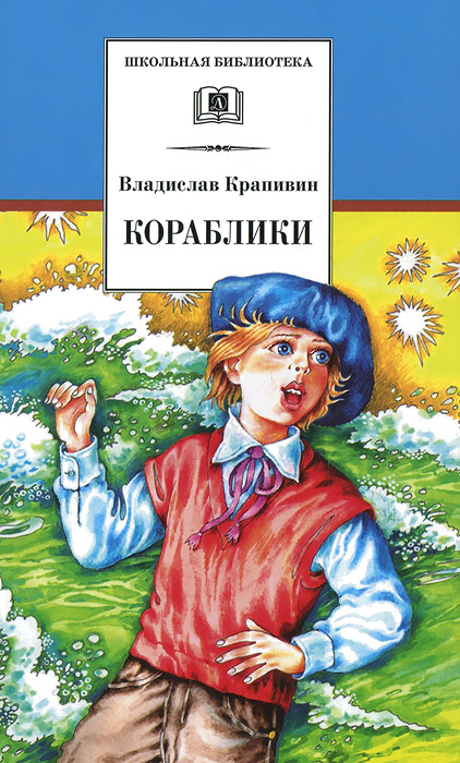 "Кораблики, или ""Помогите мне в пути..."", Владислав Крапивин"