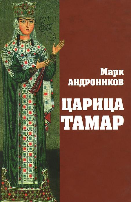 Царица Тамар, Марк Андроников