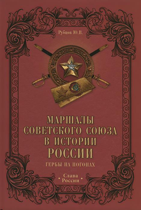 Маршалы Советского Союза в истории России. Гербы на погонах, Ю. В. Рубцов