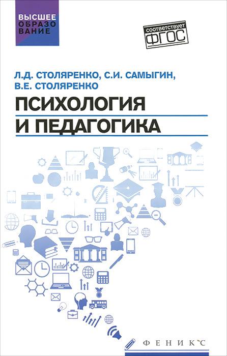 Психология и педагогика. Учебник, Л. Д. Столяренко, С. И. Самыгин, В. Е. Столяренко