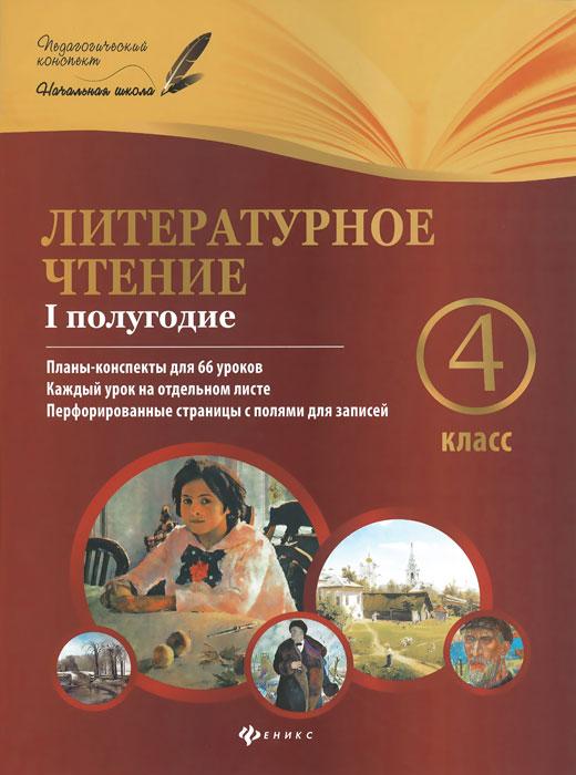 Литературное чтение. 4 класс. 1 полугодие. Планы-конспекты уроков, И. В. Данилина