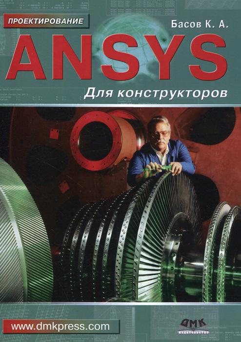 ANSYS для конструкторов, К. А. Басов