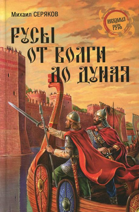 Русы от Волги до Дуная, Михаил Серяков