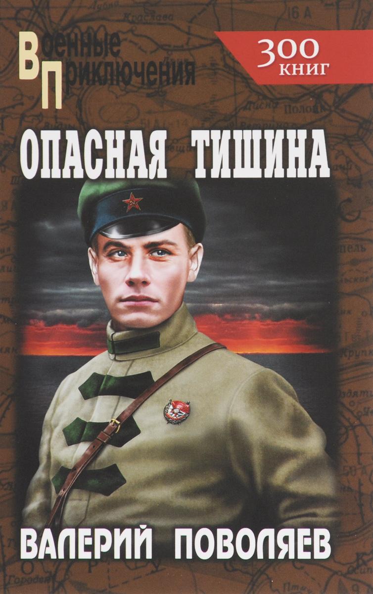 Опасная тишина, Валерий Поволяев