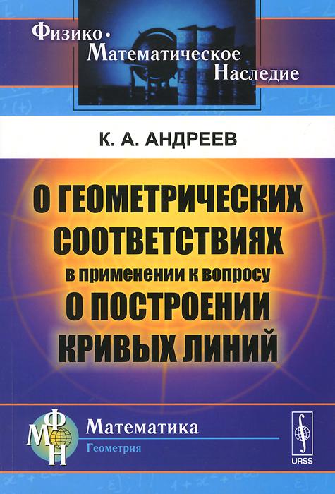 О геометрических соответствиях в применении к вопросу о построении кривых линий, К. А. Андреев