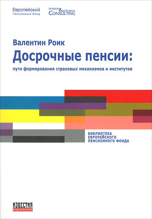 Досрочные пенсии. Пути формирования страховых механизмов и институтов, Валентин Роик