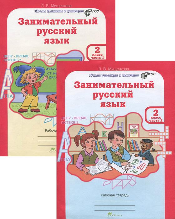 Занимательный русский язык. 2 класс. Рабочая тетрадь (комплект из 2 книг), Л. В. Мещенкова