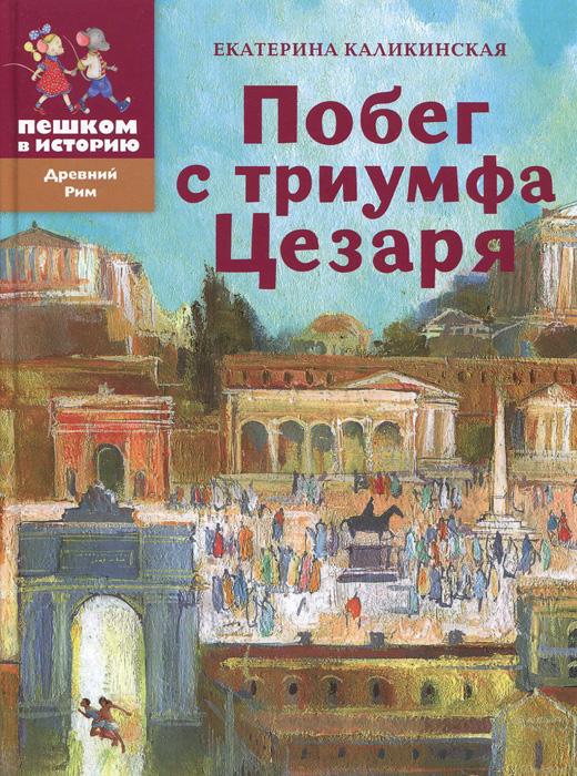 Побег с триумфа Цезаря, Екатерина Каликинская