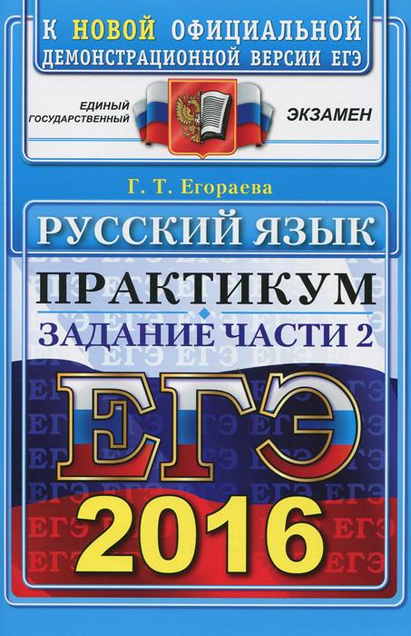 ЕГЭ-2016. Русский язык. Практикум. Подготовка к выполнению части 2, Г. Т. Егораева