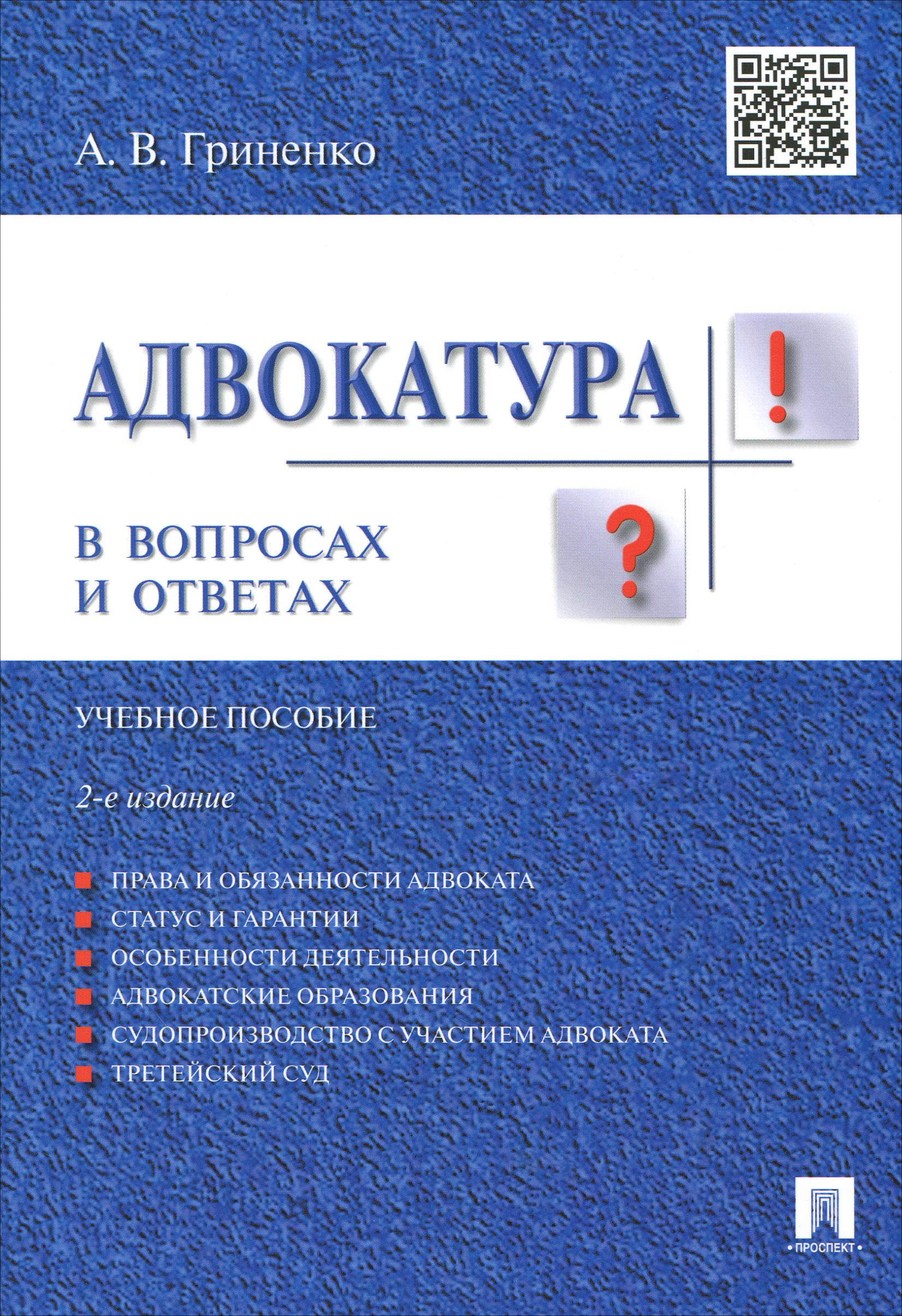 Адвокатура в вопросах и ответах. Учебное пособие, А. В. Гриненко