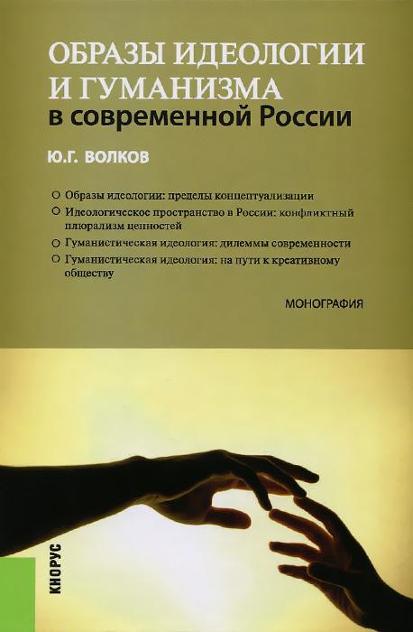 Образы идеологии и гуманизма в современной России, Ю. Г. Волков