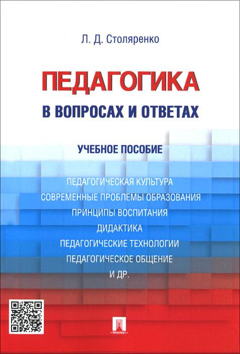 Педагогика в вопросах и ответах. Учебное пособие, Л. Д. Столяренко