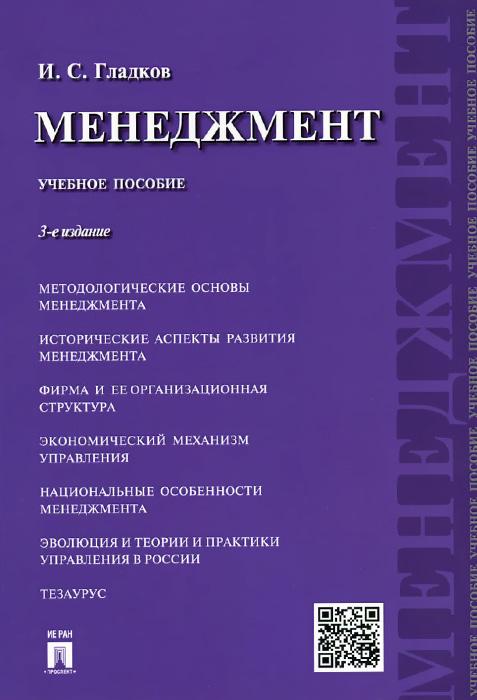 Менеджмент. Учебное пособие, И. С. Гладков