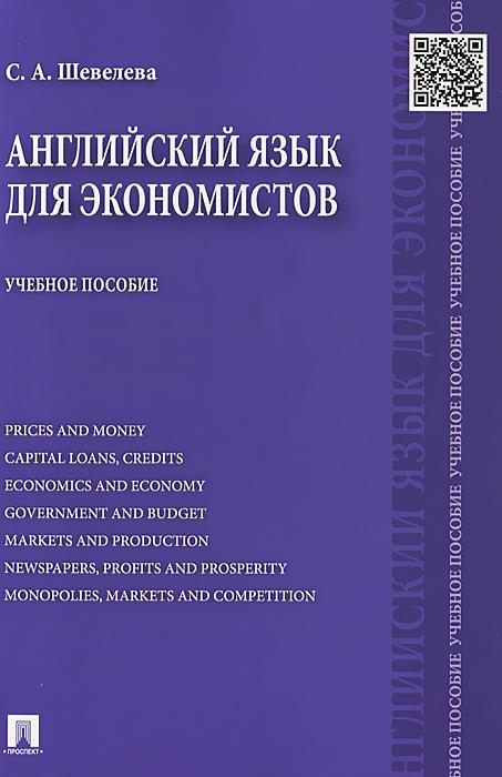 Английский язык для экономистов. Учебное пособие, С. А. Шевелева